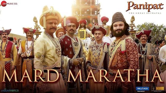 Mard Maratha Lyrics - Panipat - Ajay Atul - Javed Akhtar