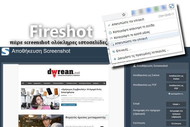 Fireshot - Πάρτε Screenshot ολόκληρες ιστοσελίδες