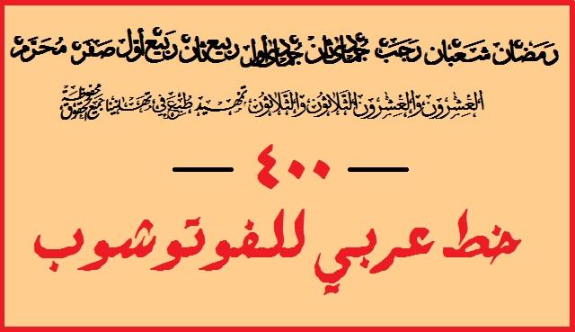 400 خط عربي للفوتوشوب