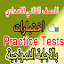 اختبارات الصف الثاني الاعدادي بالاجابات النموذجية practice Tests