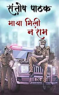 maya mili na ram hindi by santosh pathak,crime thriller novels in hindi,mystery thriller novels in hindi,suspense thriller novels in hindi,detective spy novels in hindi