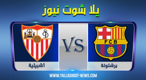 نتيجة مباراة برشلونة واشبيلية اليوم 4-10-2020 في الدوري الإسباني