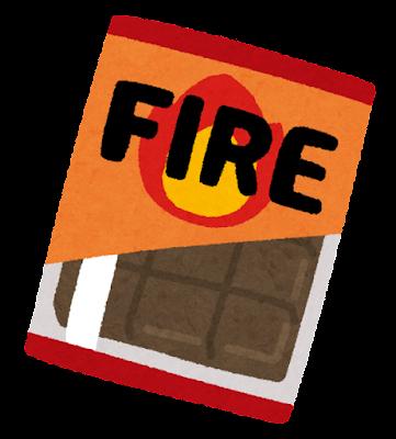 着火剤のイラスト