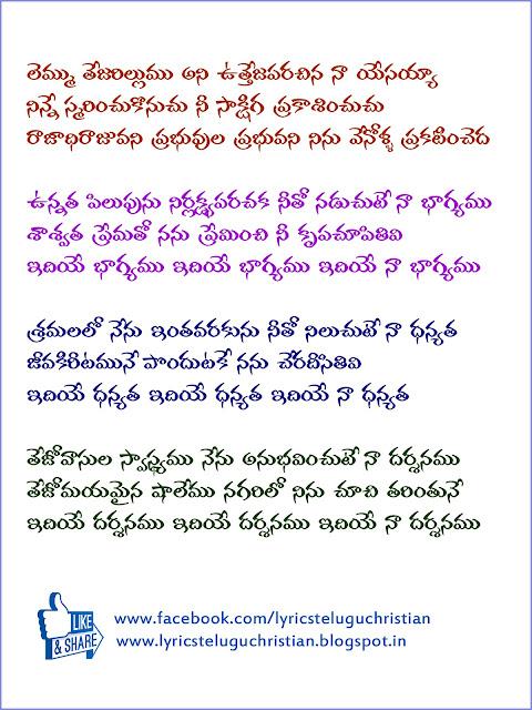 Telugu Songs Lyrics Pdf