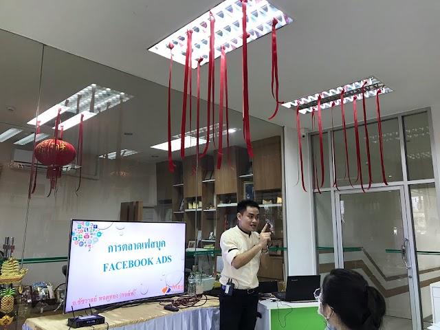 ภาพบรรยากาศ การเรียนยิงแอด Facebook ที่ บริษัท ชีวินอีซูซุ จำกัด อำเภอชุมแพ