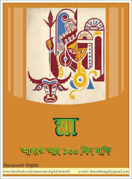Happy Kali Puja 2015 English SMS Messages Wishes Quotes