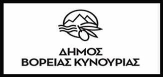 Κλειστά θα παραμείνουν σήμερα 18 Ιανουαρίου 2021 τα σχολεία στον Δήμο Βόρειας Κυνουρίας.