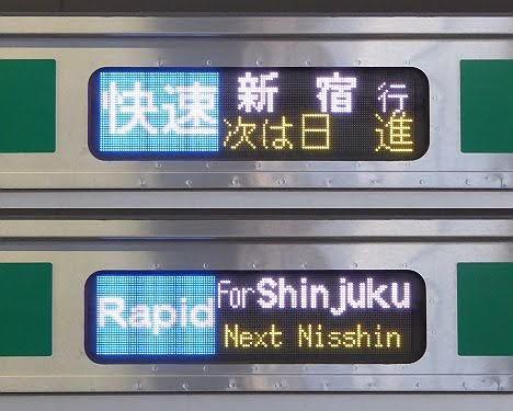 埼京線 快速 新宿行き2 E233系(2019.11ダイヤ改正で消滅)