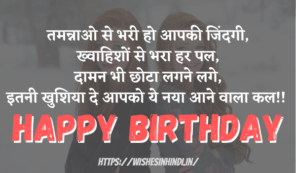 Birthday Wishes In Hindi For Sister in Law