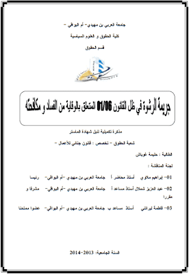 مذكرة ماستر: جريمة الرشوة في ظل القانون 06/01 المتعلق بالوقاية من الفساد ومكافحته PDF