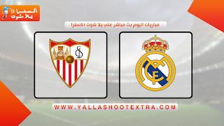 مشاهدة مباراة ريال مدريد ضد اشبيلية 09-05-2021 في الدوري الاسباني