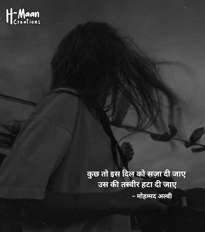 Top 10 Sad Dard Bhari Shayari In Hindi | Very Painful Urdu Shayari With Images
