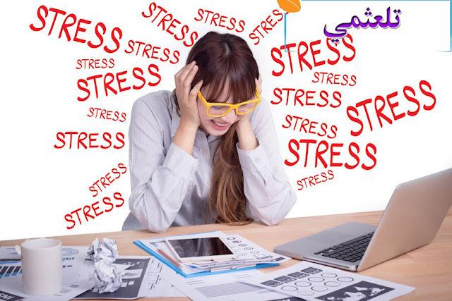 تكيف مع الضغوط النفسية