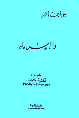 تحميل كتاب وا إسلاماه pdf