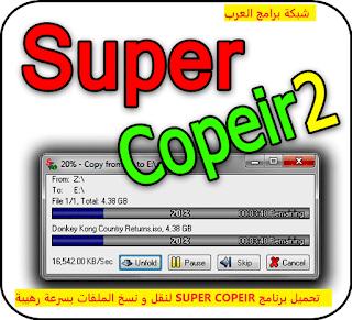 تحميل برنامج سوبر كوبير super copier لتسريع نسخ ونقل الملفات بسرعة رهيبة للكمبيوتر 2021