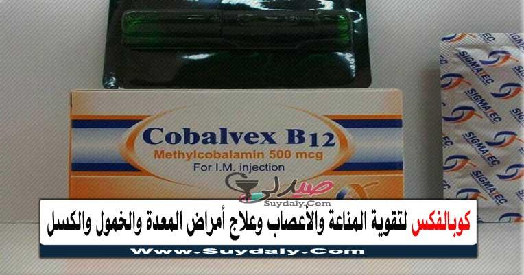 حقن كوبالفيكس فيتامين ب 12 مكمل غذائي لعلاج الأنيميا والخمول والهمدان والكسل Cobalvex amp الفوائد والأضرار والبدائل والسعر في 2020