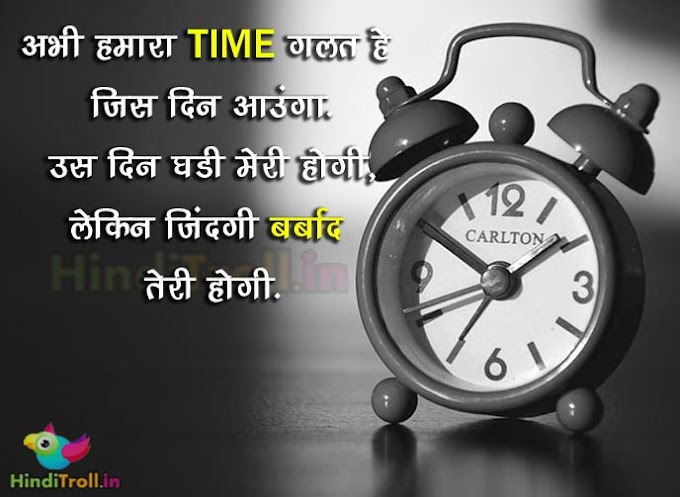 Abhi Hamara Time Galat Hai Hindi Motivational Attitude Wallpaper