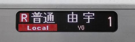 山陽本線 普通 由宇行き 227系
