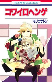 Kowairo Henge Manga