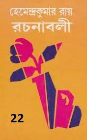 Hemendra Kumar Roy Rachanabali 22 Bengali PDF