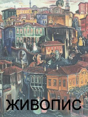 http://www.tsankolavrenov.org/2016/01/blog-post_15.html