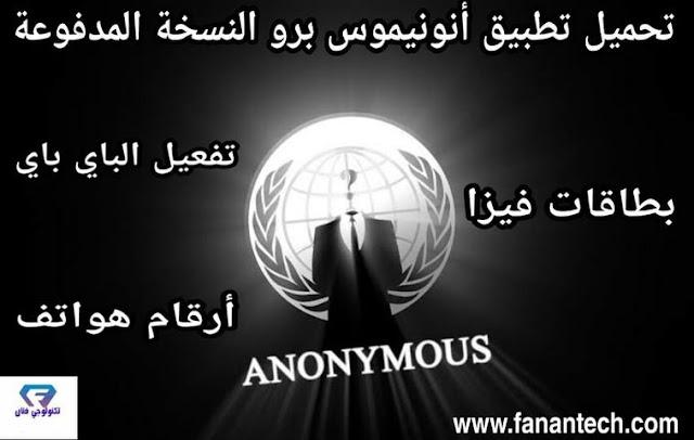 تحميل تطبيق anonymous pro للحصول علي بطاقات فيزا واختراق أرقام هواتف وتفعيل البايبال مجانا