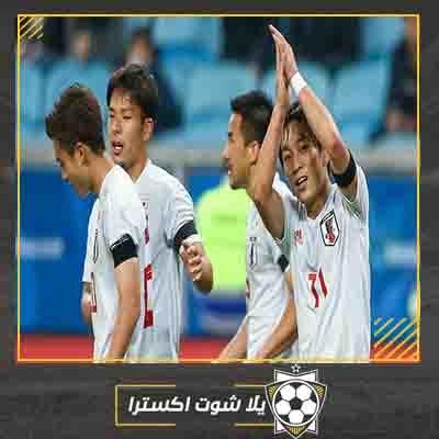 بث مباشر مباراة اليابان والاكوادور