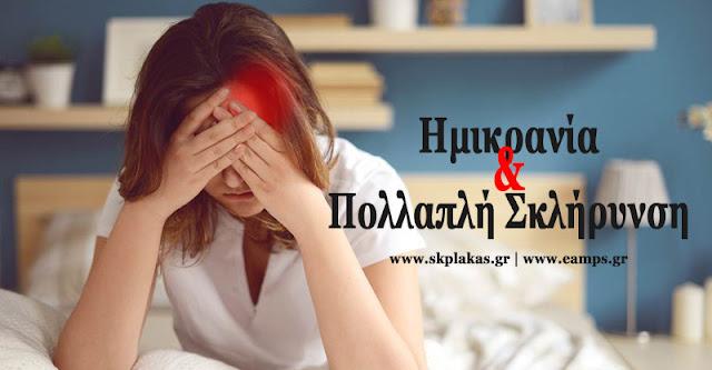 ΜΕΛΕΤΗ: Η ημικρανία είναι παρούσα στο 30% των ασθενών με Πολλαπλή Σκλήρυνση