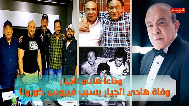 وفاة الفنان القدير هادي الجيار بسبب فيروس كورونا