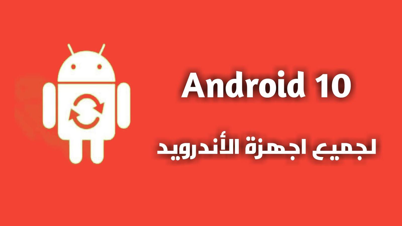 واجهة اندرويد Android 10  لجميع الهواتف  جرب بنفسك
