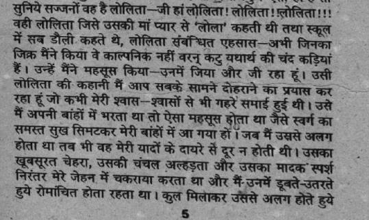 Lolita in Hindi PDF
