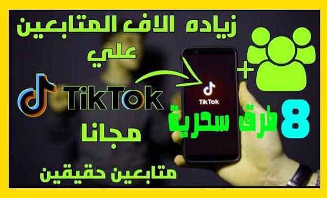 أفضل 8 طرق لزيادة متابعين تيك توك - TikTok مجانا