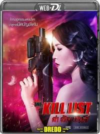 The Kill List (2020) Hindi 300mb Movies Dual Audio Download 480p
