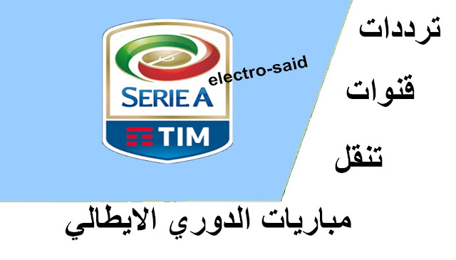 ترددات قنوات تنقل مباريات الدوري الايطالي