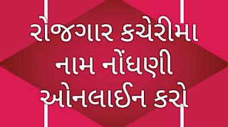 https://www.happytohelptech.in/2019/05/rojagar-katcheri-ma-nam-nodhani.html