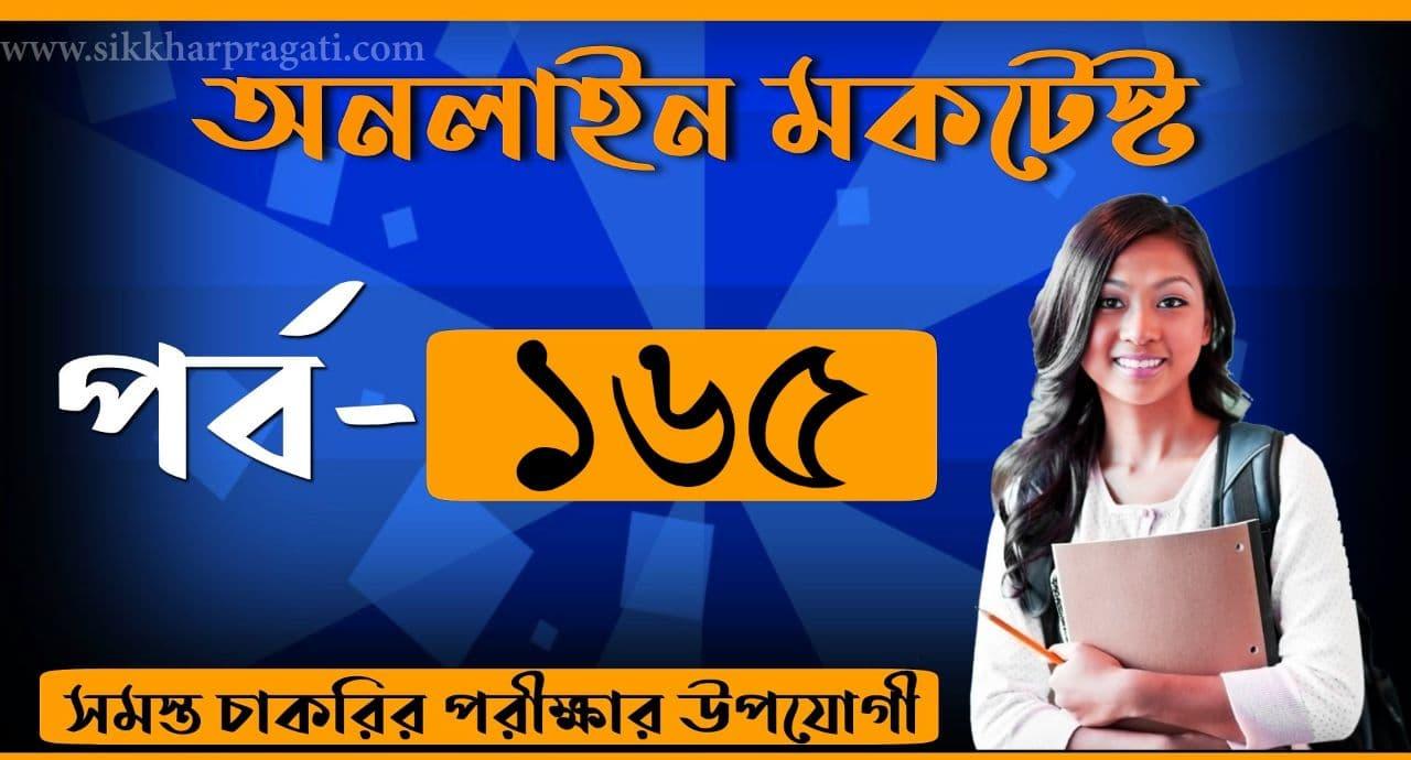 Live Bangla Mock Test Part-165
