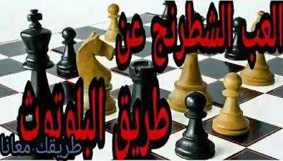 تحميل برنامج شطرنج