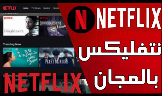 كيفية إلغاء حظر Netflix في الولايات المتحدة في 2020 في ثوانٍ [لأي جهاز]