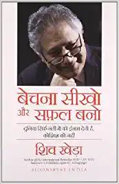bechana seekho aur safal bano hindi by shiv khera,business books in hindi, finance books in hindi, investment in hindi, money management books in hindi