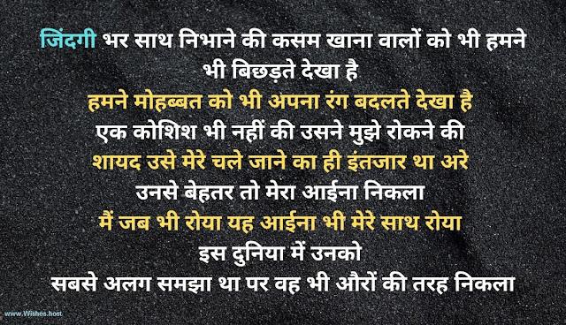 sad quote in hindi