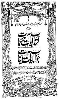 کتاب آیات محکمات جواب آیات بینات تالیف سید امیر حسن
