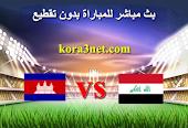 موعد مباراة العراق وكمبوديا اليوم 7-6-2021 تصفيات كاس العالم 2022