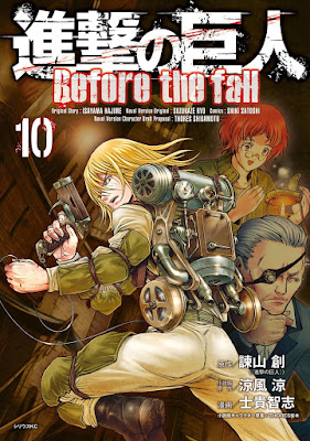 [Manga] 進撃の巨人 Before the fall 第01-10巻 [Shingeki no Kyojin – Before the Fall Vol 01-10] RAW ZIP RAR DOWNLOAD