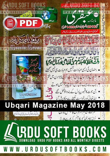 Ubqari Magazine May 2018