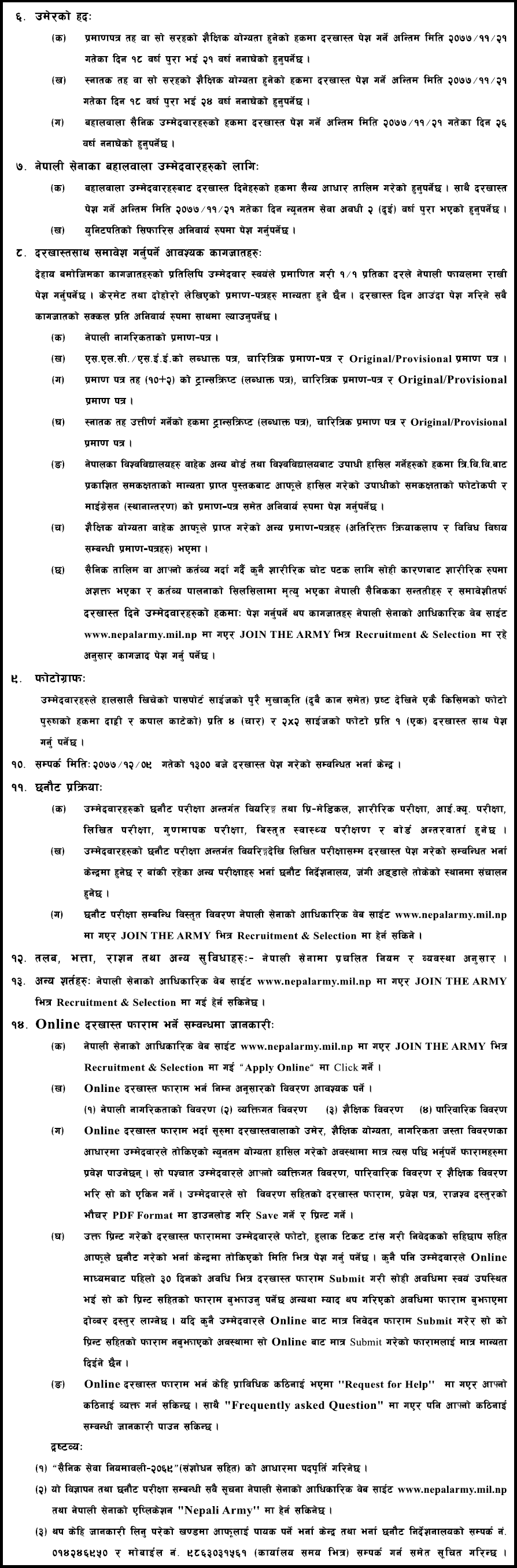 Nepal Army Vacancies for Officer Cadet - 2077