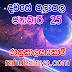 රාහු කාලය | ලග්න පලාපල 2019 | Rahu Kalaya 2019 |2019-01-25