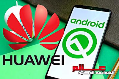 هواتف هواوي Huawei التي ستحصل على تحديث أندرويد 10 Android Q