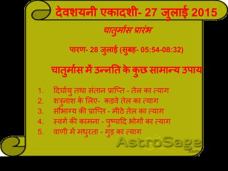 Kal Devshayani Ekadashi hai or aaj se chaturmas ka aarambh bhi ho rha hai