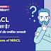 NIACL AO Full Form:  NIACL का मतलब क्या होता है? इसके कार्य और सम्बंधित जानकारी (NIACL AO Ka Full Form Kya Hai?)