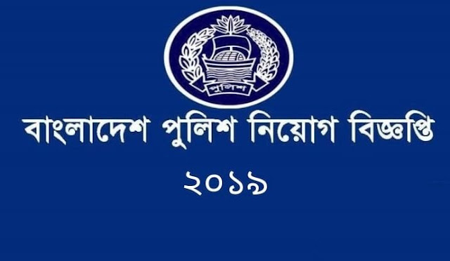 bangladesh police super workplace